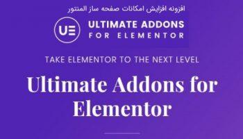 افزونه Ultimate Addons افزایش امکانات صفحه ساز Elementor نسخه 1.8.4