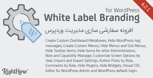 افزونه سفارشی سازی مدیریت وردپرس White Label Branding