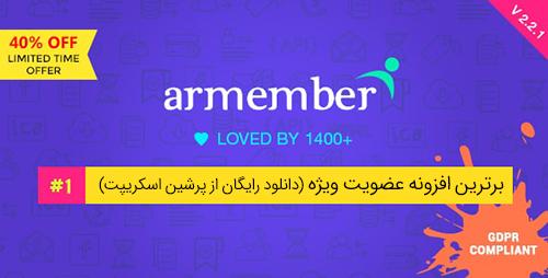 افزونه عضویت ویژه ARMember وردپرس نسخه ۳٫۱
