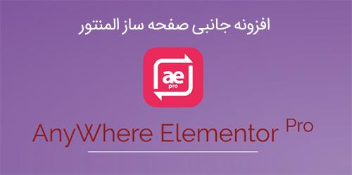افزونه جانبی AnyWhere Elementor Pro صفحه ساز المنتور وردپرس