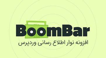 افزونه نوار اطلاع رسانی BoomBar وردپرس نسخه 1.2.14