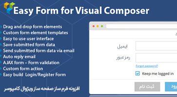 افزونه DHVC Form فرم ساز صفحه ساز ویژوال کامپوسر وردپرس نسخه 2.2.28