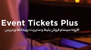 افزونه سیستم فروش بلیط Event Tickets Plus وردپرس نسخه 4.10.9