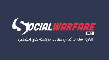 افزونه اشتراک گذاری در شبکه های اجتماعی Social Warfare وردپرس نسخه 3.6.1