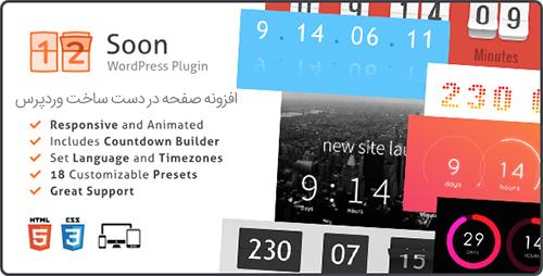 افزونه صفحه در دست ساخت Soon Countdown Builder وردپرس
