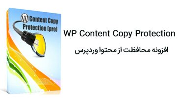 افزونه محافظت از محتوا وردپرس WP Content Copy Protection نسخه 6.9.2
