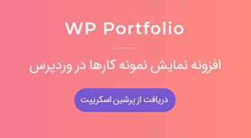 افزونه نمایش نمونه کارها WP Portfolio وردپرس نسخه 1.4.1