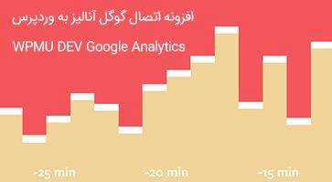 افزونه اتصال گوگل آنالیز به وردپرس WPMU DEV Google Analytics نسخه 3.1.7.2