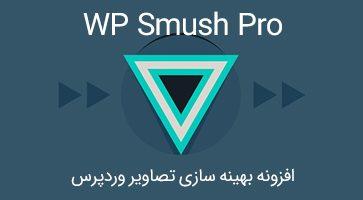 افزونه فارسی بهینه سازی تصاویر وردپرس WP Smush Pro نسخه 3.8.3