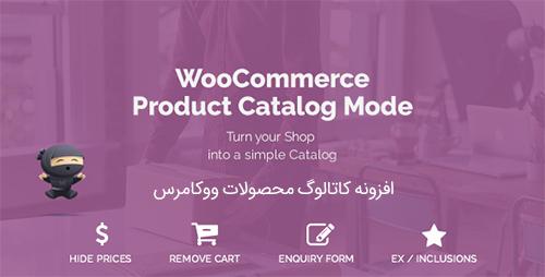 افزونه کاتالوگ محصولات WooCommerce Product Catalog Mode ووکامرس