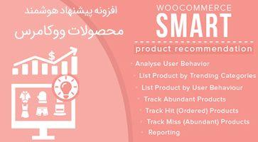 افزونه پیشنهاد محصول هوشمند ووکامرس WooCommerce Smart Product Recommendation نسخه 1.0.3