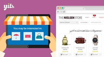 افزونه فارسی محصولات مشاهده شده Recently Viewed Products ووکامرس 1.5.10