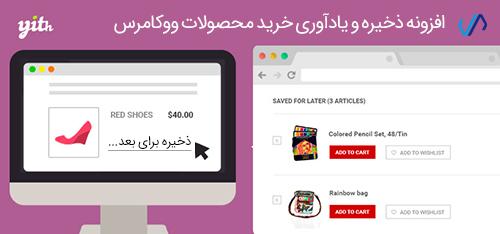 افزونه ذخیره محصولات YITH WooCommerce Save for later ووکامرس