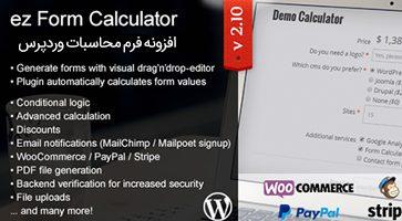 افزونه فرم محاسبات و تماس با ما ez Form Calculator وردپرس نسخه 2.12.0.3