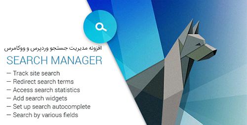 افزونه مدیریت جستجو Search Manager وردپرس و ووکامرس