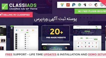 پوسته ثبت آگهی Classiads وردپرس نسخه 5.5.3