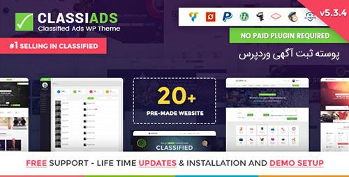 پوسته ثبت آگهی Classiads وردپرس نسخه ۵٫۵٫۲