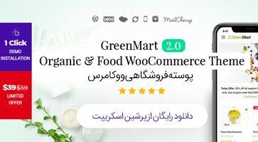 پوسته فروشگاهی مواد غذایی ارگانیک GreenMart ووکامرس نسخه 2.0