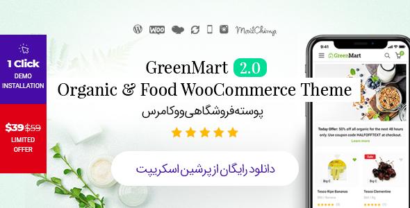 پوسته فروشگاهی موارد غذایی ارگانیک GreenMart ووکامرس