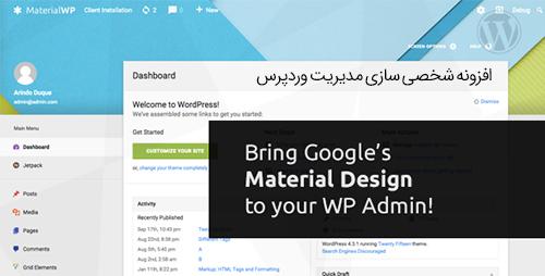 افزونه شخصی سازی مدیریت وردپرس Material WP