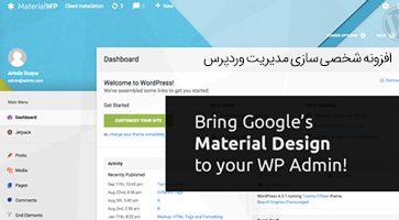 افزونه شخصی سازی مدیریت وردپرس Material WP نسخه 1.0.6