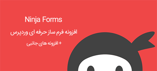 افزونه فرم ساز Ninja Forms به همراه افزونه های جانبی
