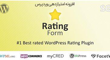 افزونه امتیازدهی Rating Form وردپرس نسخه 1.6.9