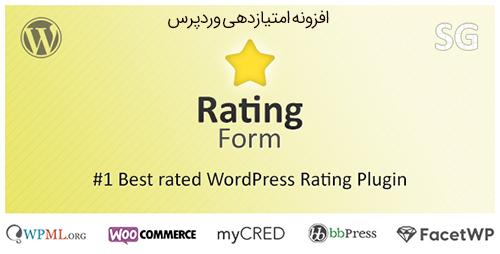 افزونه امتیازدهی Rating Form وردپرس
