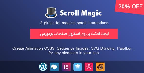 افزونه ایجاد افکت بر روی اسکرول صفحات Scroll Magic وردپرس