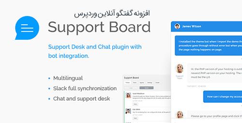 افزونه گفتگو انلاین و راهنما Support Board وردپرس