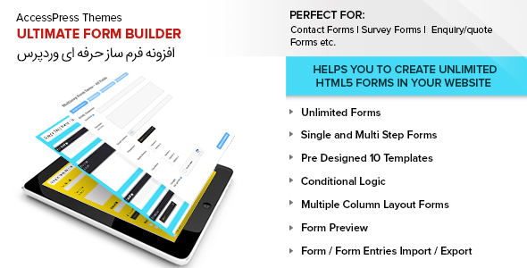 افزونه فرم ساز Ultimate Form Builder وردپرس