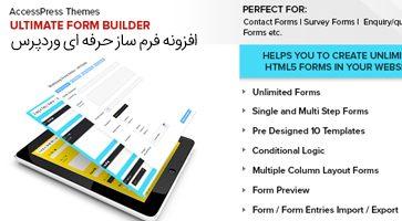 افزونه فرم ساز Ultimate Form Builder وردپرس نسخه 1.1.9