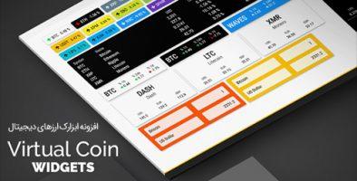 افزونه ابزارک ارزهای دیجیتال Virtual Coin Widgets وردپرس نسخه 2.2