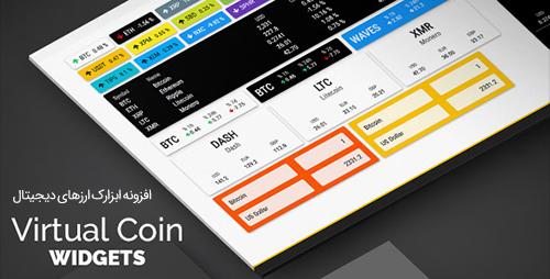 افزونه ابزارک ارزهای دیجیتال Virtual Coin Widgets وردپرس