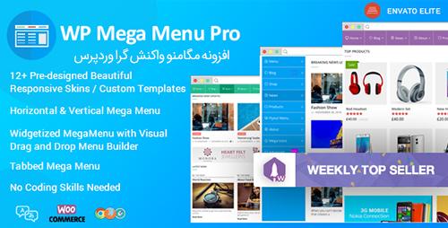 افزونه مگا منو واکنش گرا WP Mega Menu Pro وردپرس