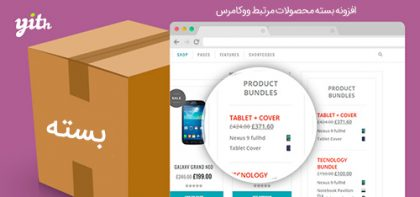 افزونه بسته محصولات مرتبط ووکامرس WooCommerce Product Bundles نسخه 1.4.6