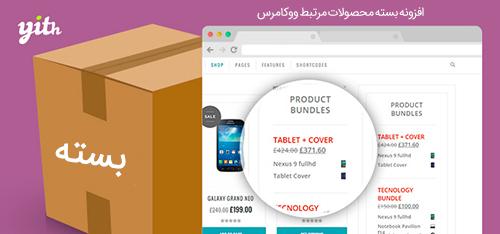 افزونه بسته محصولات مرتبط ووکامرس WooCommerce Product Bundles