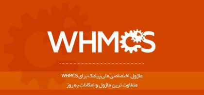 ماژول whmcs ملی پیامک برای ارسال اس ام اس (نسخه 5، 6 و  7 whmcs)