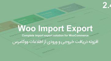 افزونه دریافت ورودی و خروجی Woo Import Export ووکامرس نسخه 2.5.5
