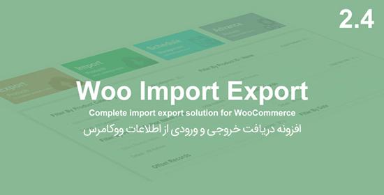 افزونه دریافت ورودی و خروجی Woo Import Export ووکامرس نسخه 2.4.2