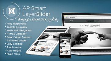 پلاگین اسلایدر AP Smart LayerSlider جوملا نسخه 3.5