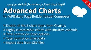 افزونه ایجاد نمودار Advanced Charts صفحه ساز WPBakery وردپرس نسخه 1.6