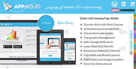 پوسته سایت تک صفحه ای App Mojo وردپرس