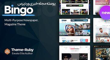 پوسته مجله خبری Bingo وردپرس نسخه 2.1