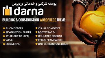پوسته معماری و ساخت و ساز Darna وردپرس نسخه 1.1.9