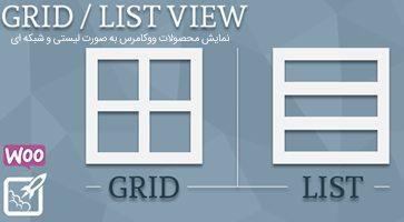 افزونه نمایش لیستی و شبکه ای محصولات ووکامرس Grid/List View for WooCommerce