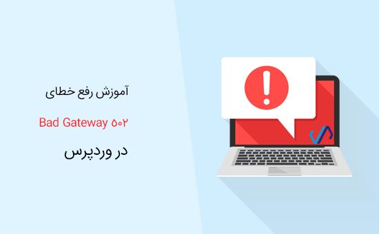نحوه رفع ارور 502 Bad Gateway Error در وردپرس