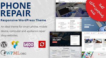 پوسته خدمات تعمیرات موبایل و کامپیوتر Phone Repair وردپرس نسخه 1.7.2