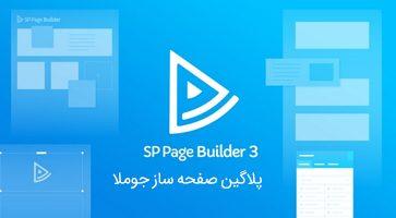 پلاگین صفحه ساز SP Page Builder Pro جوملا نسخه 3.2.4