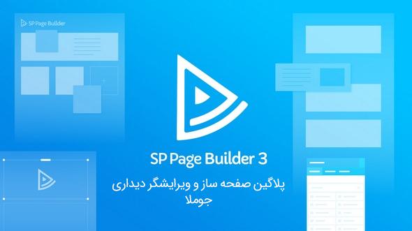 پلاگین صفحه ساز SP Page Builder Pro جوملا